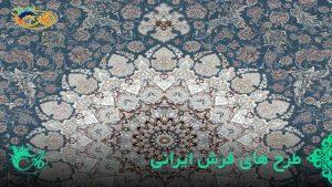 طرح های فرش ایرانی
