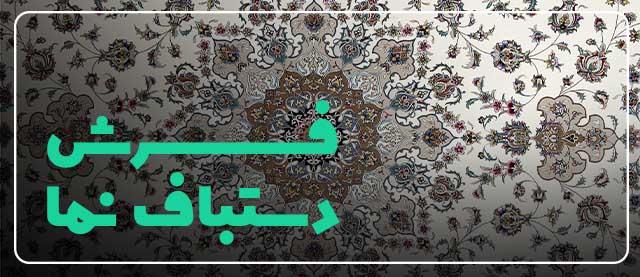 فرش دستباف نما