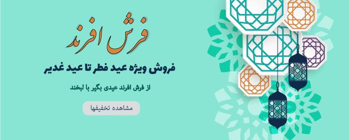 عید فطر تا غدیر