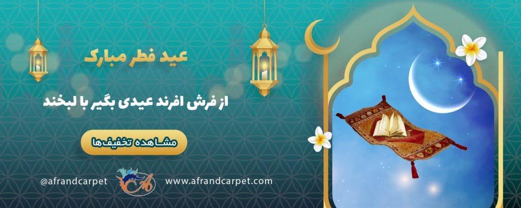 تخفیفات عید فطر اسلایدر